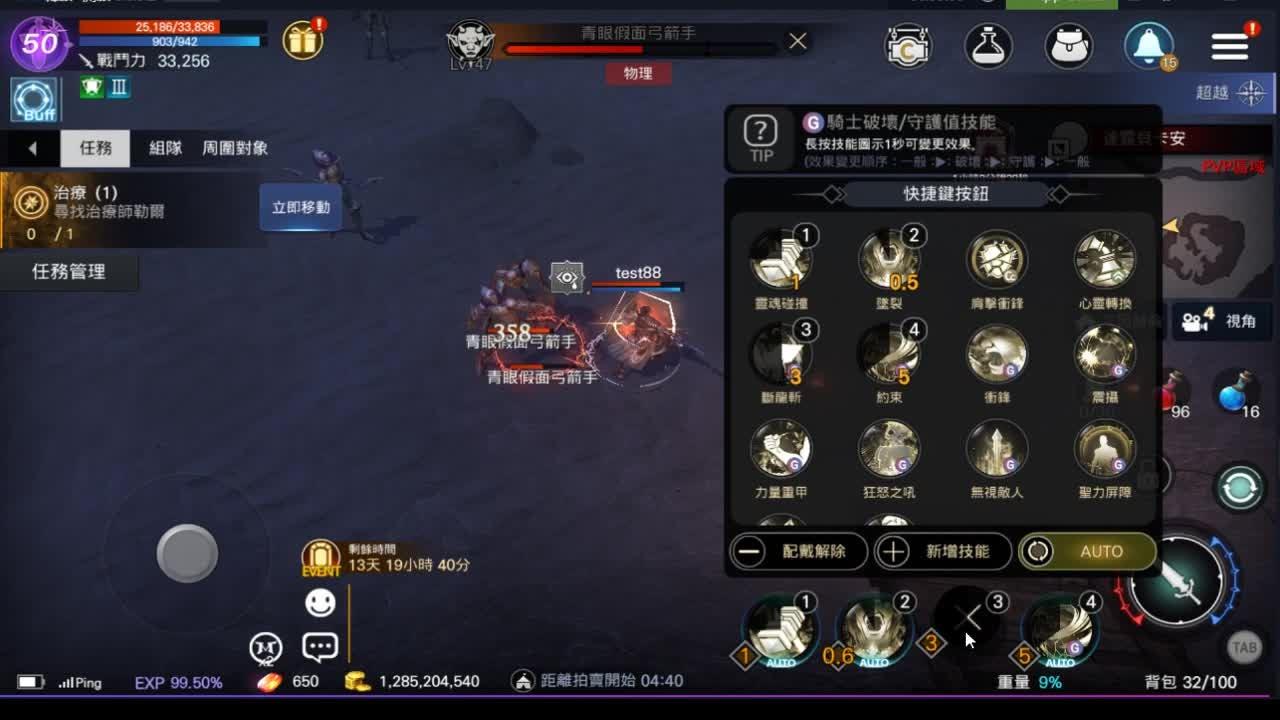 洛汗M: 公告 - 1125 技能平衡調整公告 video cover image 4